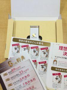 マユライズには美まゆを作るためのガイドブックも付いてくる!