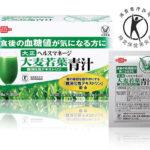 ヘルスマネージ 大麦若葉青汁